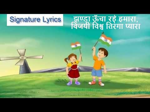 Jhanda Uncha Rahe Hamara Lyrics - Signature Lyrics - Patriotic song for Kids