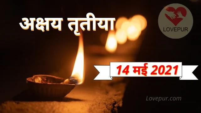 Happy Akshaya Tritiya 2021 Date | Whatsapp Wishes, Images, Status