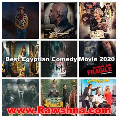 أفضل فيلم مصري كوميدي 2020 على الإطلاق