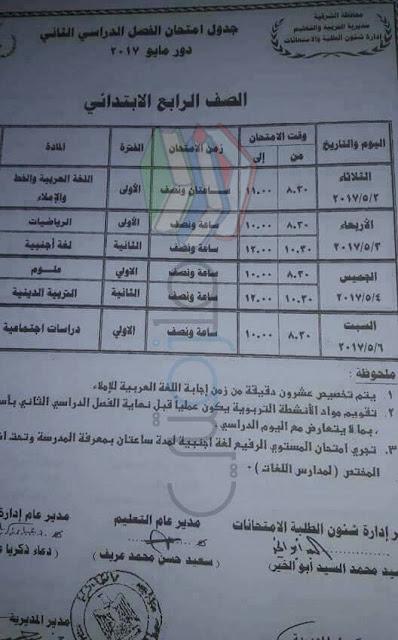 جدول امتحانات الصف الرابع الابتدائي 2017 الترم الأول محافظة الشرقية