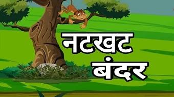 नटखट बन्दर (Natkhat Bander) -  Short Moral Hindi Panchtantra Story.