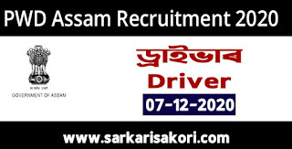 pwd assam recruitment 2020