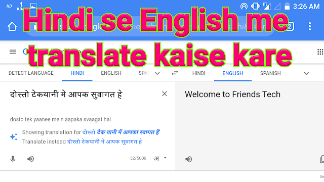 hindi se english me translate kaise kare  hindi se english me anuvad kaise kare