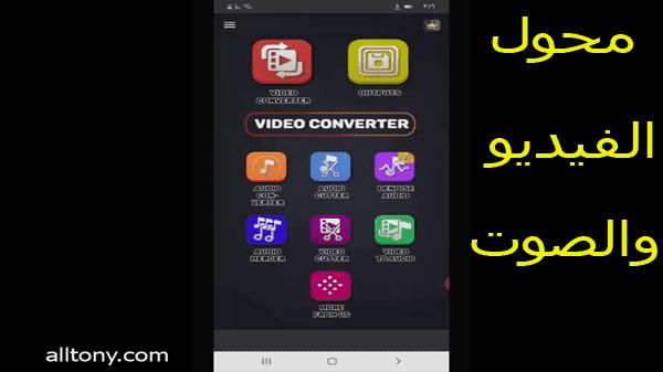 برنامج محول الفيديو، والصوت MP4، 3GP، MKV، MOV، AVI، MTS للهواتف