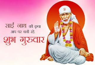 Shubh Guruvar - Shubh Bruhaspativar |  Sai Baba Guruvar Image