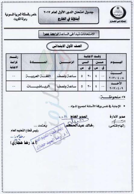 جدول امتحانات ابناؤنا في الخارج 2017