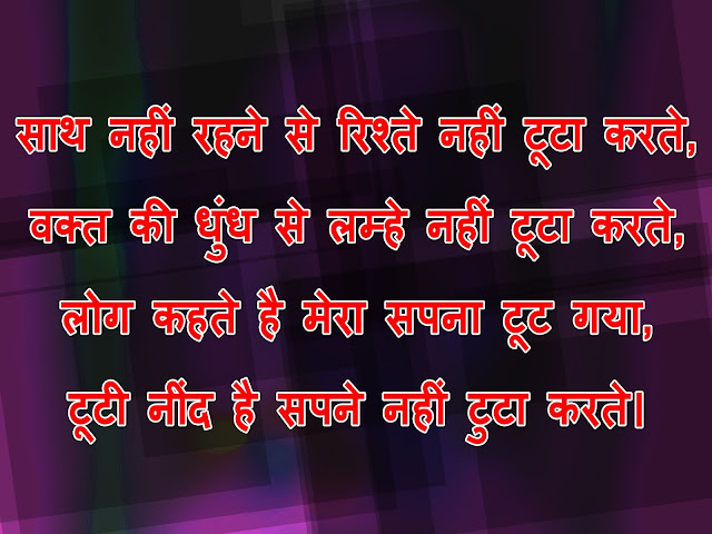 motivational hindi for students