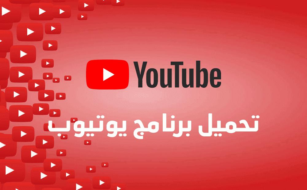 تنزيل برنامج يوتيوب للكمبيوتر
