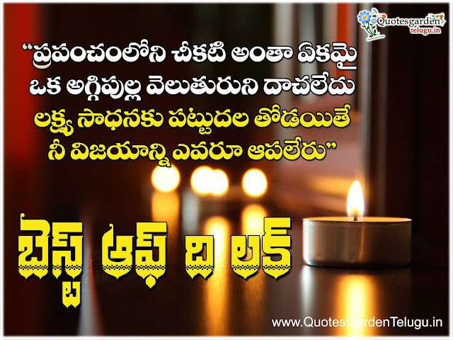Best of Luck Telugu quotations images wishes wallpapers