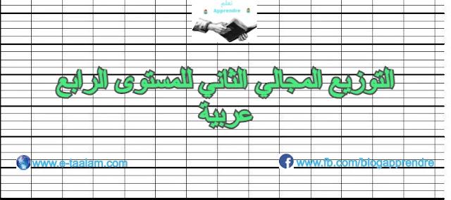 التوزيع المجالي الثاني للمستوى الرابع عربية 2020/2021