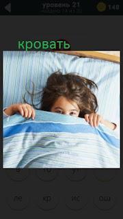 470 слов. все просто ребенок в кровати под одеялом 21 уровень
