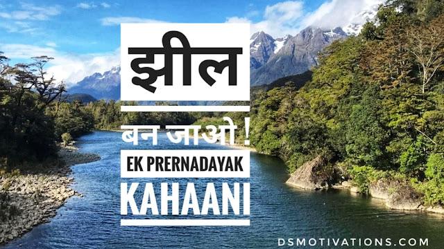 झील बन जाओ ! Ek Prernadayak Kahaani