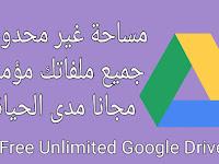 أحصل الآن على مساحة تخزين غير محدودة على حسابك في Google Drive مجانا للأبد