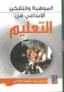 الموهبة والتفكير الإبداعي في التعليم pdf حسين عبد الحفيظ الكيلاني