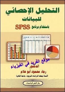كتاب التحليل الإحصائي للبيانات باستخدام برنامج PDF SPSS د. رجاء محمود أبو علام، برابط تحميل مباشر مجانا