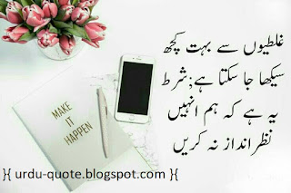 Urdu Lovely Quotes 32