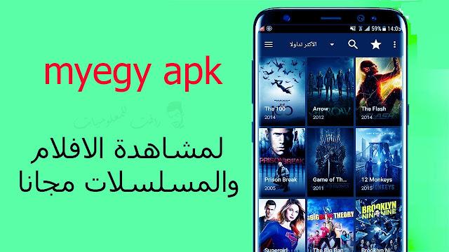 برنامج myegy apk النسخة الاصلية لمشاهدة المسلسلات والافلام مجانا