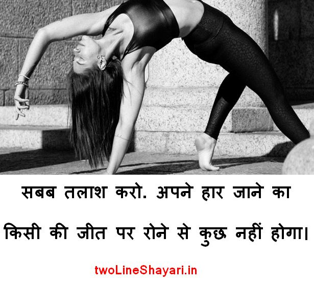 Best Motivational Shayari images, Motivational Images