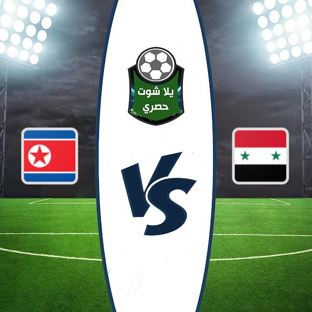 مشاهدة مباراة سوريا وكوريا الشمالية