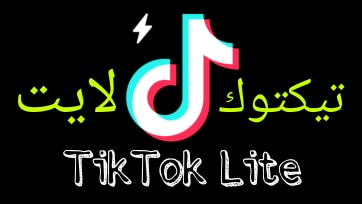 تحميل تطبيق TikTok Lite تيكتوك لايت