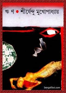 Rin by Shirshendu Mukhopadhyay ebook