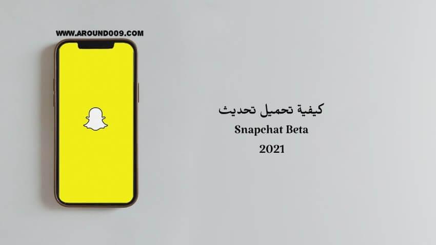 معلومات حول سناب شات بيتا للايفون 2021 Download Snapchat Beta