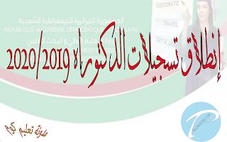 موقع التسجيل في مسابقة الدكتوراه 2019 2020