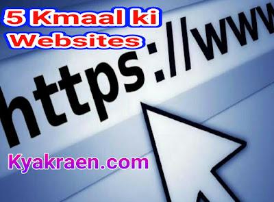 Amazing websites jinke bare mae aap nahi jante aapke yeh 5 websites bahut kaam asakti hain