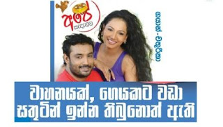 chathurika and gayan hot news