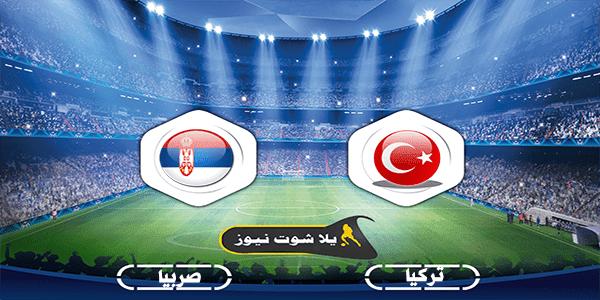 مشاهدة مباراة تركيا وصربيا بث مباشر  14-10-2020 في دوري الأمم الأوروبية