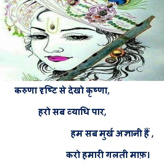 Janmashtmi Quotes download, Janmashtmi Quotes in hindi
