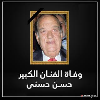 وفاه الفنان حسن حسني