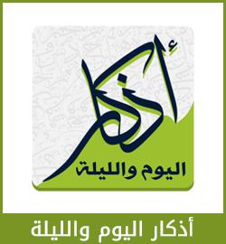 تطبيق اذكار المسلم مجاناً بصوت مشاري راشد العفاسي