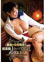 ZEX-356 銀座の会員限定!!超高級J