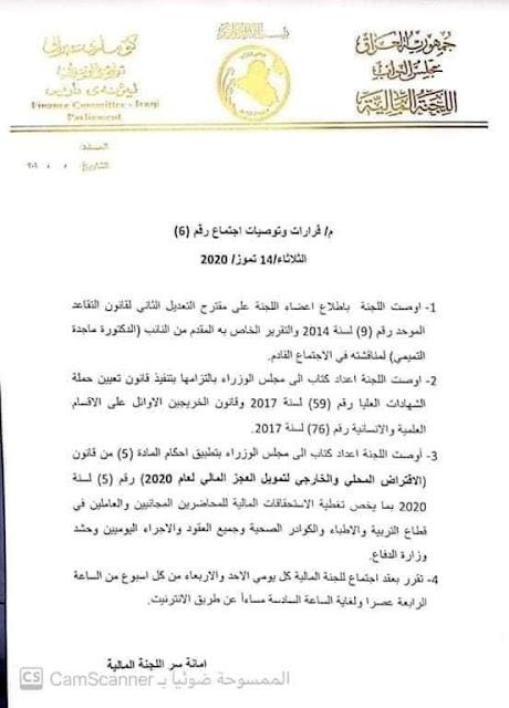 عضو اللجنة المالية النائبة ماجدة التميمي تكشف عن ما دار في اجتماع اللجنة المالية