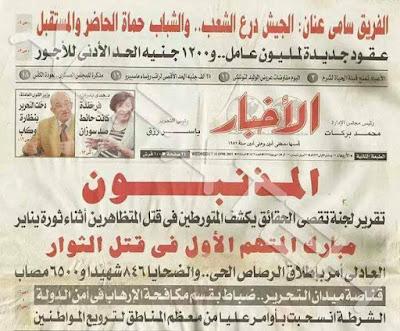 Al-Akhbar-Mubarak