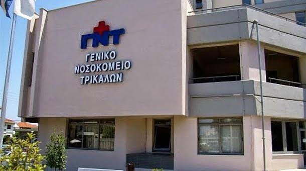 Αδειάζει ο 4ος όροφος του Νοσοκομείου Τρικάλων – Σκοπός η νοσηλεία ασθενών με κορωνοϊό