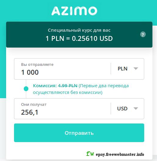 Курс перевода денег в Azimo