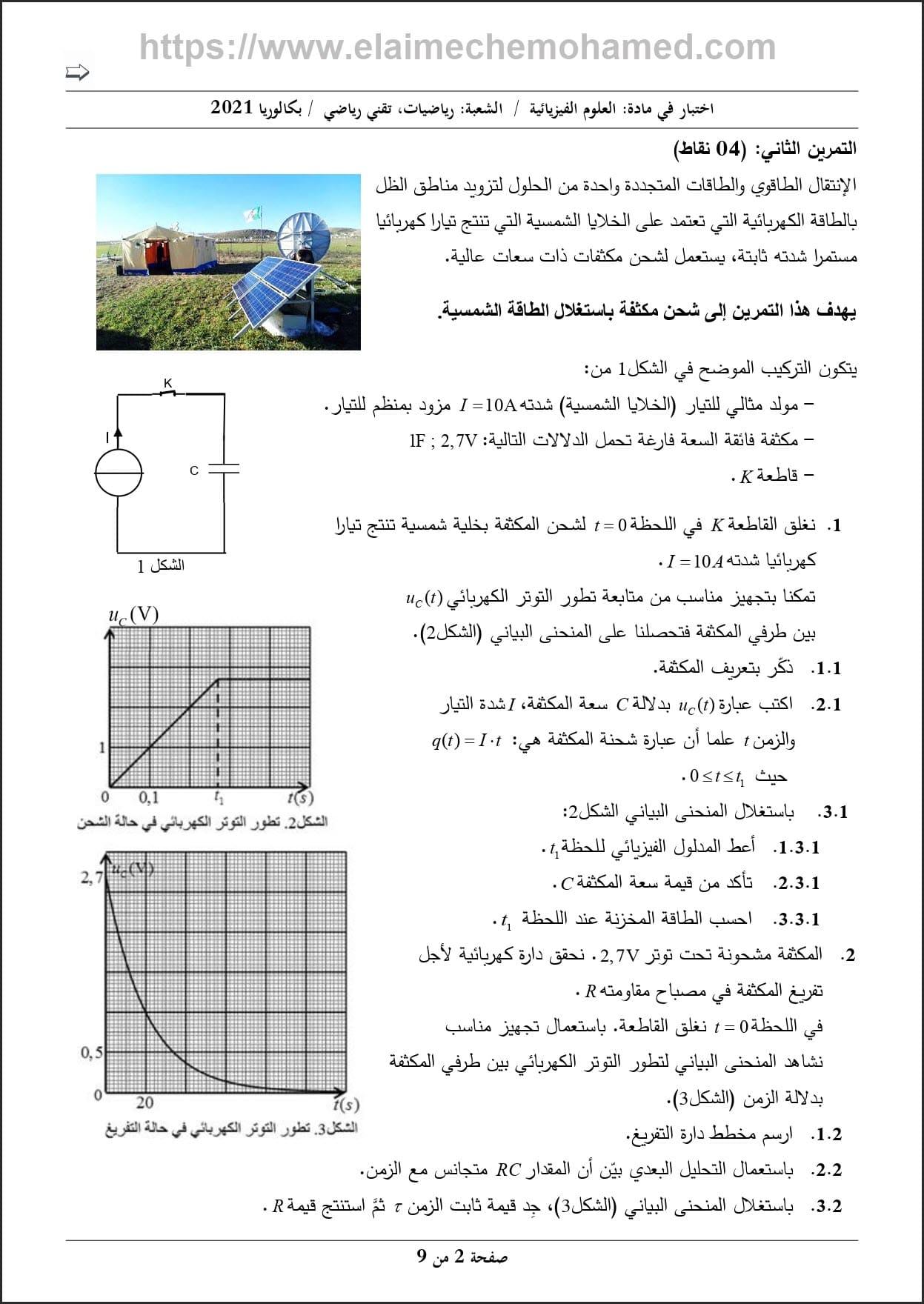 امتحان مادة الفيزياء