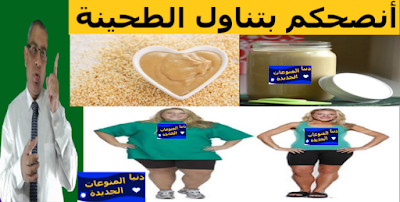 أنصحكم بتناول الطحينة الآن طحينة السمسم   تقليل الوزن وعلاج ووقاية