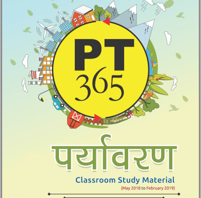 PT 365 Environment (Hindi) Current Affairs 2019 pdf Download