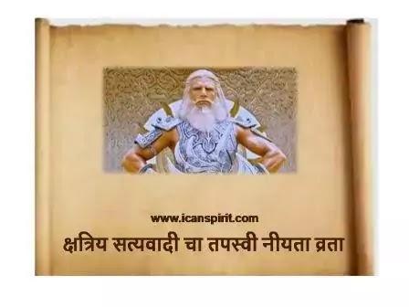 Kshatriya Satyawadi Cha - Mahabharat beeshma song