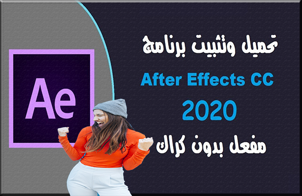 تنزيل وتثبيت برنامج  Adobe After Effects CC 2020 برابط مباشر اخر اصدار 2020