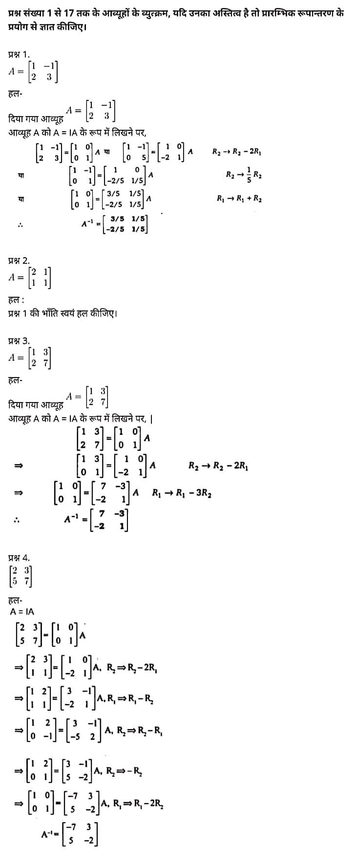 Class 12 Maths Chapter 3,Matrices, Hindi Medium,  मैथ्स कक्षा 12 नोट्स pdf,  मैथ्स कक्षा 12 नोट्स 2020 NCERT,  मैथ्स कक्षा 12 PDF,  मैथ्स पुस्तक,  मैथ्स की बुक,  मैथ्स प्रश्नोत्तरी Class 12, 12 वीं मैथ्स पुस्तक RBSE,  बिहार बोर्ड 12 वीं मैथ्स नोट्स,   12th Maths book in hindi,12th Maths notes in hindi,cbse books for class 12,cbse books in hindi,cbse ncert books,class 12 Maths notes in hindi,class 12 hindi ncert solutions,Maths 2020,Maths 2021,Maths 2022,Maths book class 12,Maths book in hindi,Maths class 12 in hindi,Maths notes for class 12 up board in hindi,ncert all books,ncert app in hindi,ncert book solution,ncert books class 10,ncert books class 12,ncert books for class 7,ncert books for upsc in hindi,ncert books in hindi class 10,ncert books in hindi for class 12 Maths,ncert books in hindi for class 6,ncert books in hindi pdf,ncert class 12 hindi book,ncert english book,ncert Maths book in hindi,ncert Maths books in hindi pdf,ncert Maths class 12,ncert in hindi,old ncert books in hindi,online ncert books in hindi,up board 12th,up board 12th syllabus,up board class 10 hindi book,up board class 12 books,up board class 12 new syllabus,up Board Maths 2020,up Board Maths 2021,up Board Maths 2022,up Board Maths 2023,up board intermediate Maths syllabus,up board intermediate syllabus 2021,Up board Master 2021,up board model paper 2021,up board model paper all subject,up board new syllabus of class 12th Maths,up board paper 2021,Up board syllabus 2021,UP board syllabus 2022,  12 veen maiths buk hindee mein, 12 veen maiths nots hindee mein, seebeeesasee kitaaben 12 ke lie, seebeeesasee kitaaben hindee mein, seebeeesasee enaseeaaratee kitaaben, klaas 12 maiths nots in hindee, klaas 12 hindee enaseeteeaar solyooshans, maiths 2020, maiths 2021, maiths 2022, maiths buk klaas 12, maiths buk in hindee, maiths klaas 12 hindee mein, maiths nots phor klaas 12 ap bord in hindee, nchairt all books, nchairt app in hindi, nchairt book solution, nchairt books klaas 10, nchairt books