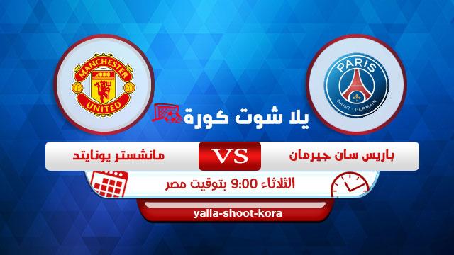 paris-sg-vs-man-united