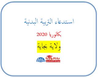سحب استدعاء بكالوريا التربية البدنية 2020 بجاية BAC SPORT