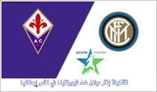 تشكيلة إنتر ميلان ضد فيورنتينا في كأس إٍيطاليا
