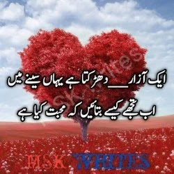Pathar Dil Poetry