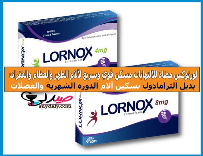دواء لورنوكس أقراص LORNOX tablets مسكن للآلام ومضاد للالتهابات خافض للحرارة سريع المفعول للعظام والفقرات والأعصاب والنقرس والروماتيزم وآلام الطمث والدورة الشهرية كل المعلومات عن استخداماته جرعته وسعره في 2020 والبدائل