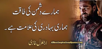 Ertugrul Quotes in Urdu, Ertugrul Quotes images, Ertugrul Ghazi Quotes,